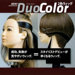 Duo Color 2色ウィッグ